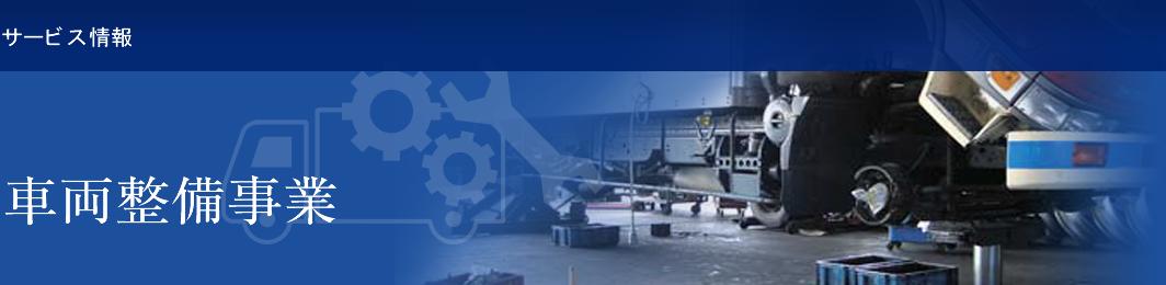 サービス情報/車両整備・タイヤ保管事業