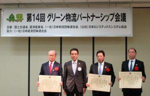 平成27年度グリーン物流パートナーシップ優良事業者表彰を受賞