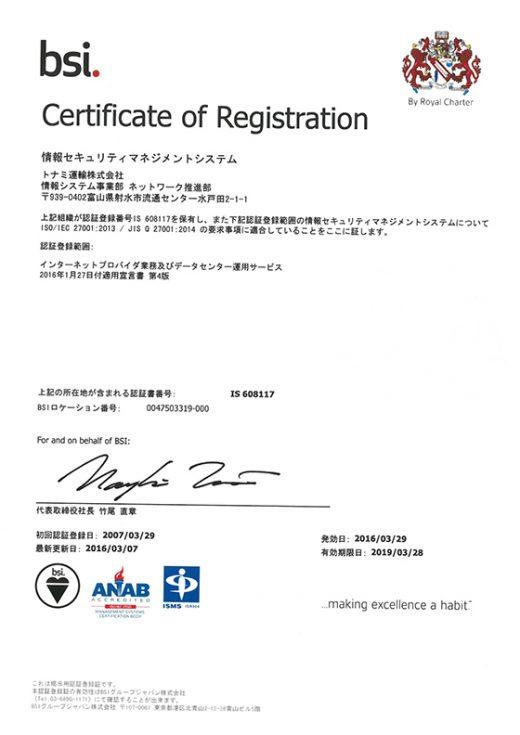 ISO27001の認証取得