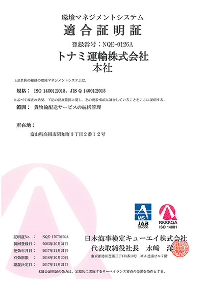 ISO14001の認証取得