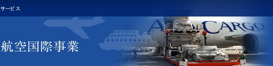 サービス情報/航空・国際事業